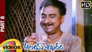 Aalaya Sikharam Telugu Movie | Chiranjeevi | Sumalatha | Kodi Rama Krishna | Part 8 | Mango Videos - MANGOVIDEOS