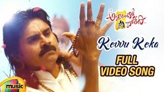 Attarintiki Daredi Songs | Kevvu Keka Full video Song | Pawan Kalyan | Samantha | Telugu songs - MANGOMUSIC