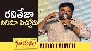 Director Meher Ramesh Speech @ Nela Ticket Movie Audio Launch | Ravi Teja | Malvika Sharma | TFPC - TFPC