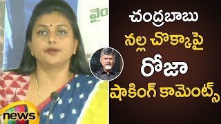 MLA Roja Shocking Comments Over Chandrababu Black Shirt Drama | Roja Latest Press Meet | Mango News - MANGONEWS