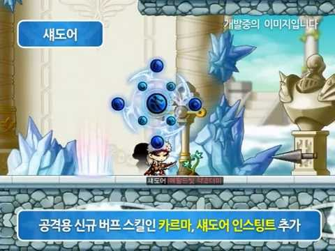 MapleStory Justice - Pirate & Thief Revamp Video: 15th Dec 2011