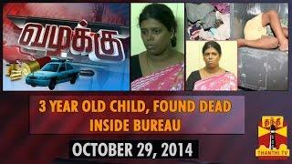 "VAZHAKKU (CrimeStory) 29-10-2014 ""3 Year Old Child Found Dead Inside Bureau"" – Thanthi tv Show"