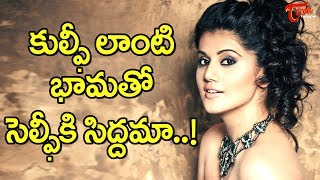 Get Ready For Selfie With This Actress #FilmGossips - TELUGUONE