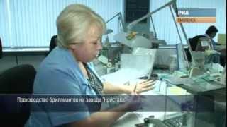 Производство бриллиантов на Смоленском заводе