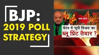 Amit Shah to decide strategy for 2019 Lok Sabha polls in UP during state executive meeting in Meerut - ZEENEWS