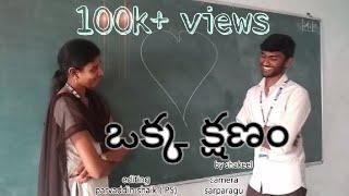 oka kshanam telugu love story short film |awarded short film by shakeel shaik |parvaddin shaik - YOUTUBE