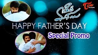 Oka Manasu   Fathers day Special Promo   Naga Shaurya, Niharika Konidela - TELUGUONE