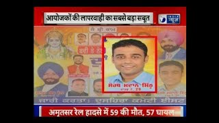 Amritsar Train accident: आयोजकों की लापरवाही का सबसे बड़ा सबूत, समझिए कैसे ? - ITVNEWSINDIA