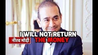 PNB Scam: I will NOT REPAY THE MONEY to the bank, says Nirav Modi - ABPNEWSTV
