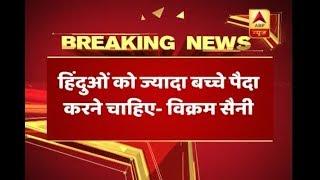 BJP MLA Vikram Saini says 'Hindus should produce more children' - ABPNEWSTV
