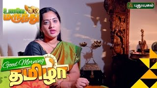 Tips for Avoiding Vitamin Deficiency | Unave Marundhu | 27/10/2016 | PuthuYugam TV Show