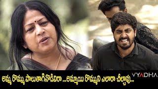 అమ్మ రొమ్ము పాలుతాగినోడివిరా ..అమ్మాయి రొమ్ముని ఎలారా చీల్చావు... || Vyadha Telugu independent Film - IGTELUGU