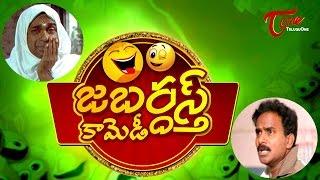 Jabardasth Telugu Comedy | Jabardasth Fun Comedy Movie Scenes | 12 - TELUGUONE