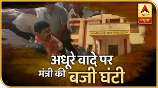 Ghanti Bajao: MP: Voters question promises, minister remains speechless - ABPNEWSTV