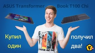 Обзор трансформера ASUS Transformer Book T100 Chi. ? Windows-ноутбук и планшет одновременно