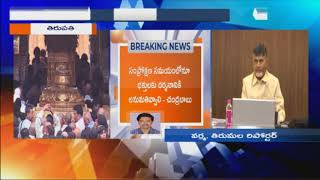 Allow Devotees in Maha Samprokshanam | CM Chandrababu Directs TTD | Tirumala | iNews - INEWS