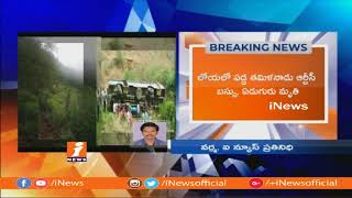 7 Lost Life and 30 Wounded as Tamil Nadu Bus Falls Into Ooty Vally Due To Heavy Rains | iNews - INEWS
