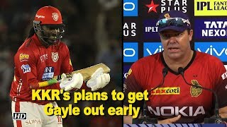 IPL 2018 | Streak hints at KKR's plans to get Gayle out early - IANSINDIA