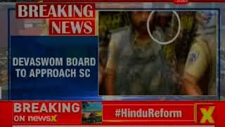 Sabarimala Row: Devaswom Board to approach SC; to file review petition - NEWSXLIVE