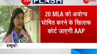 What this AAP MLA has to say about 20 MLAs disqualification? - ZEENEWS