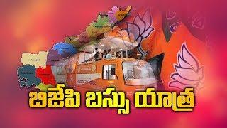Amit Shah Will  Flag Off  BJP Bus Yatra In AP At Palasa || నేటినుంచి ఏపీలో బీజేపీ బస్సుయాత్ర | iNews - INEWS