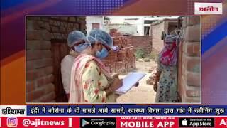 video : इंद्री में कोरोना के दो मामले आये सामने, स्वास्थ्य विभाग द्वारा गांव में स्क्रीनिंग शुरू