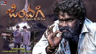 """JINDAGI "" TELUGU SHORT FILM  