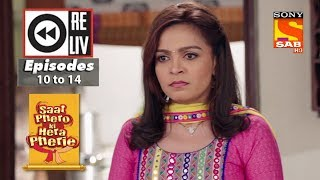 Weekly Reliv - Saat Phero Ki Hera Pherie  - 12th March  to 16th March 2018  - Episode 10 to 14 - SABTV