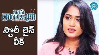 Sowmya Venugopal Reveals Egise Taarajuvvalu Movie Storyline || Talking Movies With iDream - IDREAMMOVIES