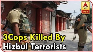 Master Stroke: No policeman has quit after 3 cops killed by Hizbul terrorists in J&K: MHA - ABPNEWSTV