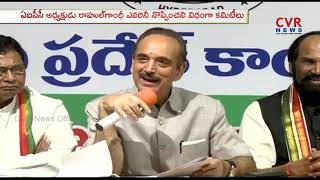 Congress Announces 9 Committees for Elections in Telangana | CVR News - CVRNEWSOFFICIAL