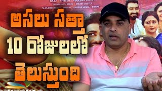 The real potential of Sankranthi films will be known in 10 days: Dil Raju | #shatamanambhavati - IGTELUGU
