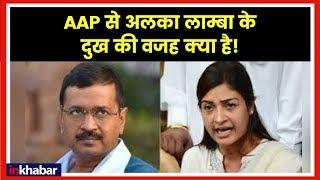 AAP से Alka Lamba के दुख की वजह क्या है | Arvind Kejriwal | Kumar Vishwas - ITVNEWSINDIA