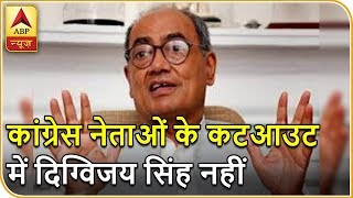 No cutouts of Ex-Madhya Pradesh CM Digvijaya Singh as Rahul starts election campaign - ABPNEWSTV