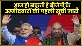 Lok Sabha Elections 2019: आज हो सकती है बीजेपी के उम्मीदवारों की पहली सूची जारी, BJP candidates list - ITVNEWSINDIA