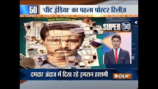 Super 50 : NonStop News | November 13, 2018 - INDIATV