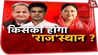 Rajasthan में कौन होगा कप्तान? रानी साहिबा की वापसी, युवा Sachin बनेंगे Pilot या Ashok Gehlot का राज - AAJTAKTV