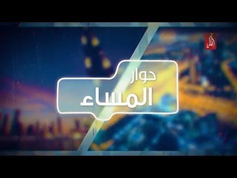 يوم الطفل الإماراتي احتفاء بأجيال الغد - حوار المساء | مساء الامارات 15-03-2018