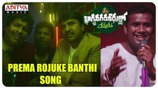 Prema Rojuke Banthi Song  | Bhagyanagara Veedullo Gammathu | Y. Srinivasa Reddy,  | Saketh K - ADITYAMUSIC