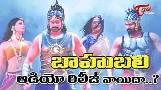 బాహుబలి ఆడియో రిలీజ్ వాయిదా...?   Reasons behind Bahubali Audio Release Postponed - TELUGUONE