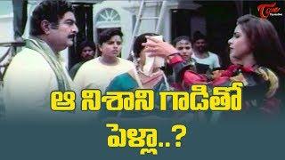 ఆ నిశాని గాడితో పెళ్ళా...? | Telugu Ultimate Movie Scenes | TeluguOne - TELUGUONE