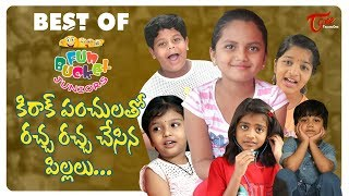 BEST OF FUN BUCKET JUNIORS | Funny Compilation Vol 2 | Back to Back Kids Comedy | TeluguOne - TELUGUONE