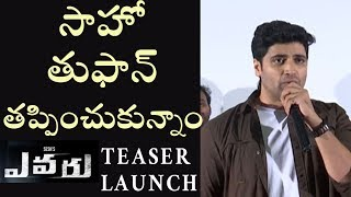 We escaped Saaho Thoofan: Adivi Sesh speech at Evaru Teaser launch event | Samantha - IGTELUGU