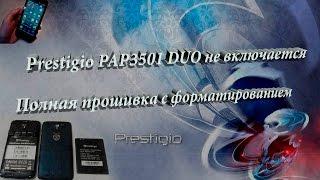 Ремонт мобильных телефонов :Prestigio PAP3501 DUO не включается