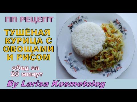 Пп рис рецепт