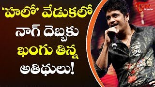 Nagarjuna Clever Escape At Hello Audio Function #FilmGossips - TELUGUONE
