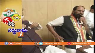 సీట్ల సర్దుబాటు లో మహాకూటమి లోని పార్టీలు | Parties Focus In Seats Adjustments in Mahakutami | iNews - INEWS