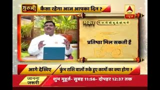 Daily Horoscope with Pawan Sinha: Capricorn may receive praise today - ABPNEWSTV