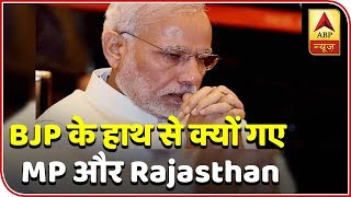 ABP, CSDS Exit Poll: Know Why MP, Rajasthan Are Slipping Out Of BJP's Hand | ABP News - ABPNEWSTV