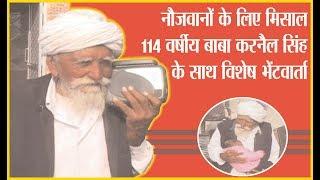 नौजवानों के लिए मिसाल 114 वर्षीय बाबा करनैल सिंह के साथ विशेष भेंटवार्ता